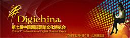 第七届中国国际网络文化博览会