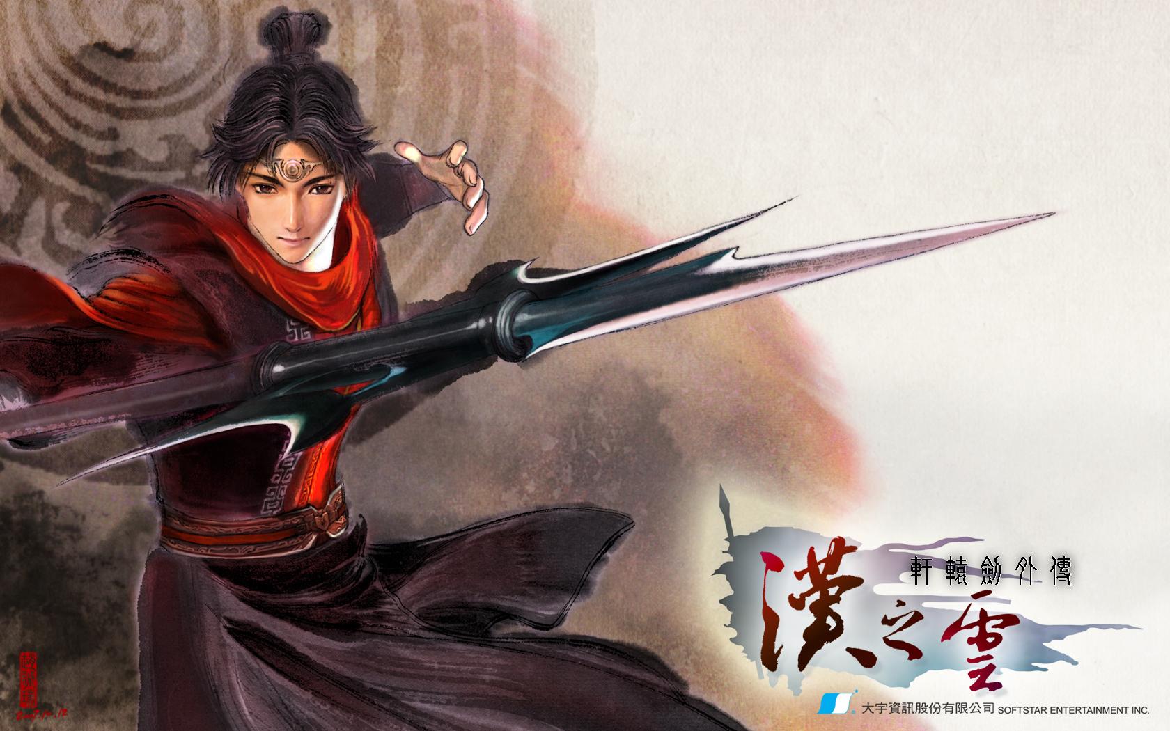 《轩辕剑外传·汉之云》多种分