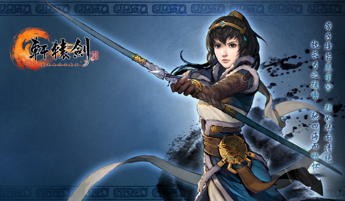 《轩辕剑6》壁纸姬亭