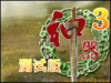 轩辕剑上古神器3