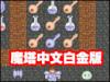 新版51层魔塔中文