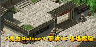 亮剑Online