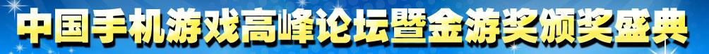 中国手机游戏高峰论坛暨金游奖颁奖盛典