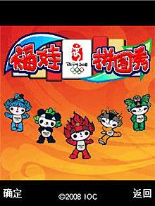 奥运官方-福娃拼图秀