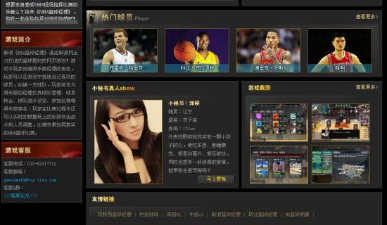 新浪《篮球经理》官网上线 _新浪篮球经理官方