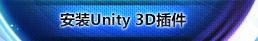 安装Unity 3D插件