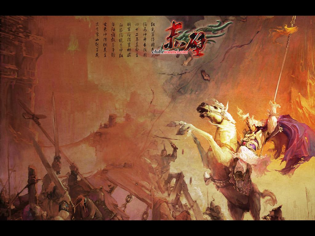 赤壁壁纸-赵云图片