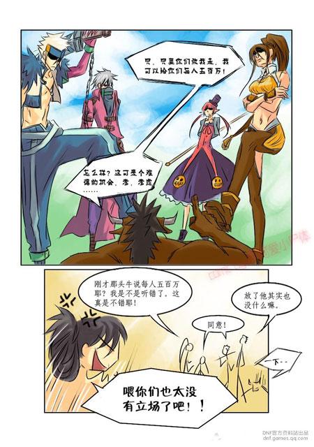 dnf全彩同人漫画(13)