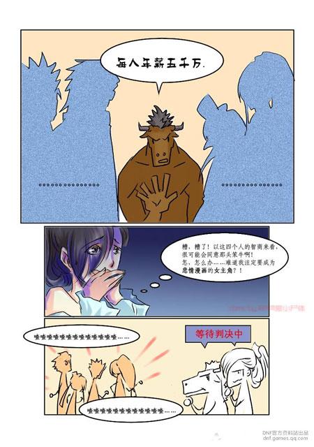 dnf全彩同人漫画(18)