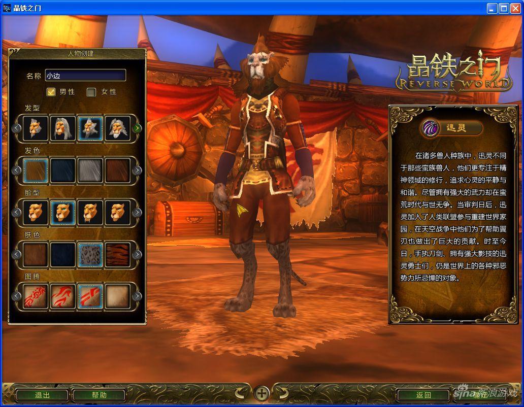 《晶铁之门》游戏截图赏(21)