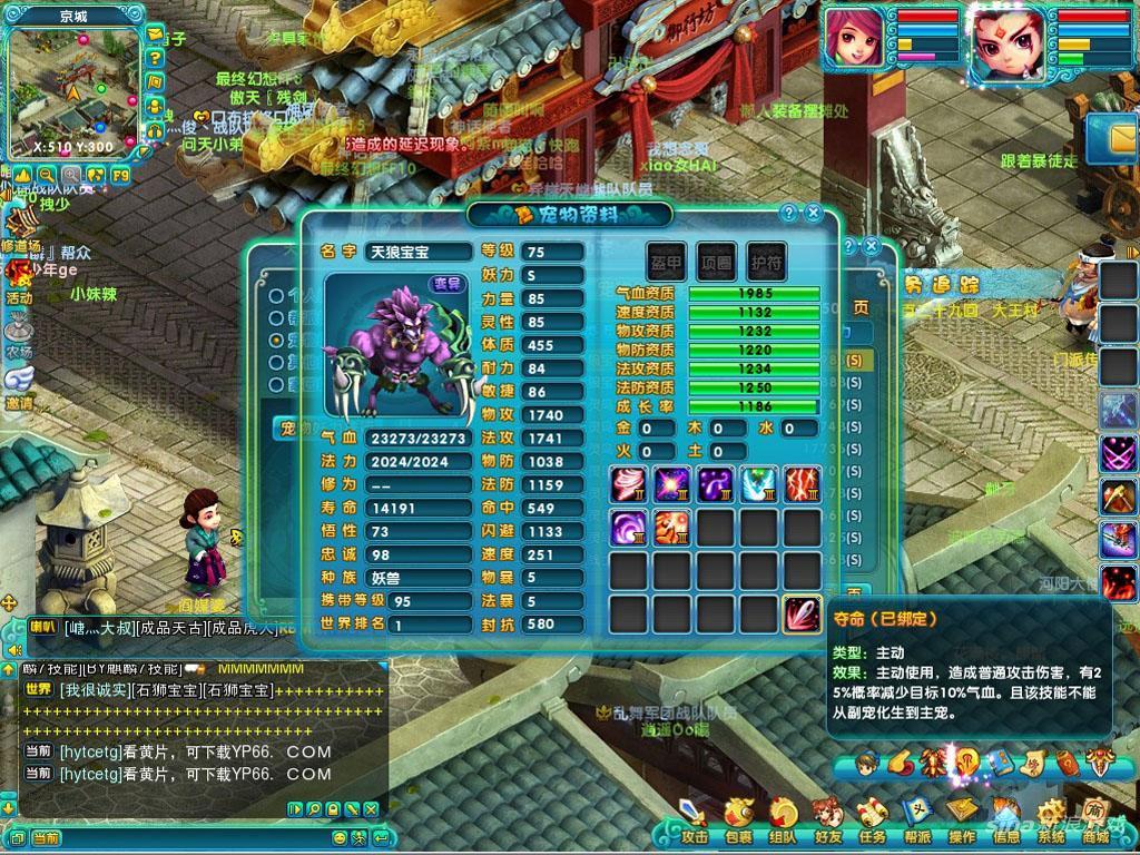 《梦幻诛仙》游戏截图集(16)