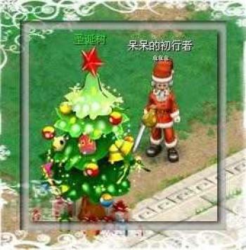 时光荏苒,岁月匆匆,转眼间年末将至,我们即将迎来自由幻想诞生后的第二个圣诞节。在那挂满礼物的圣诞树的衬托下仿佛街道上都听的到铃儿响叮当的歌声,甚至会产生圣诞老人随时都会出现在身边的错觉。   还记得曾经的曾经,平安夜的出云明月当空,无数眷侣在柔美的月光下互诉衷情。   还记得曾经的曾经,弥散着圣诞气息的野外,无数腼腆的男孩子努力收集晶莹纯洁的雪人之心,希望借此向心仪的女孩子表达自己的心意。   记得曾经的曾经,看着自己的那个她头戴俏丽的圣诞帽,笨拙的自己与圣诞娃娃讨价还价时的窘迫顿时烟消云散。   年