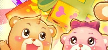 可爱熊熊小精灵,内侧大奖送给您!