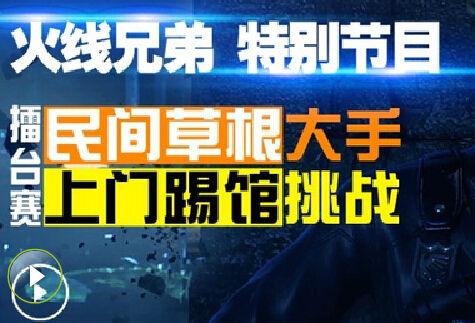 CF火线兄弟擂台赛 民间草根上门挑战职业选手