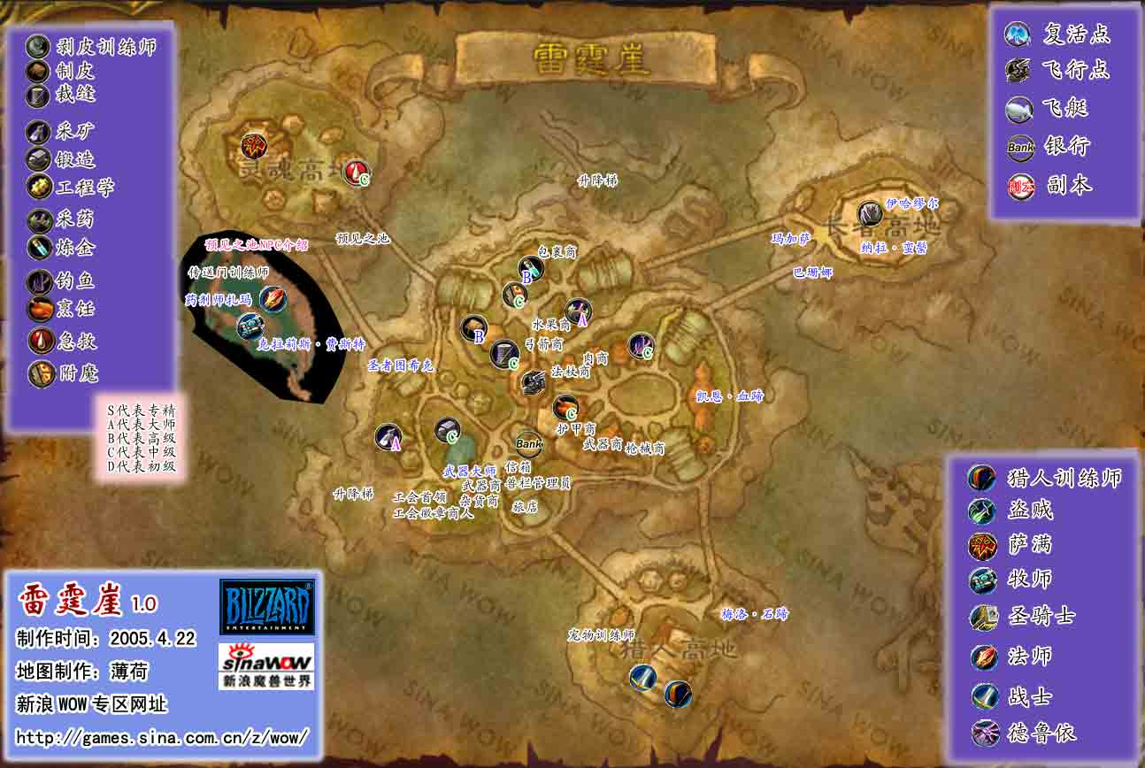 魔兽世界大陆地图