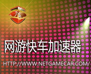 网游快车加速器注册_
