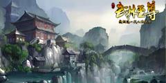 《武林至尊》游戏视频
