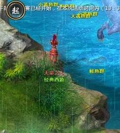 保卫钓鱼岛《西游3》