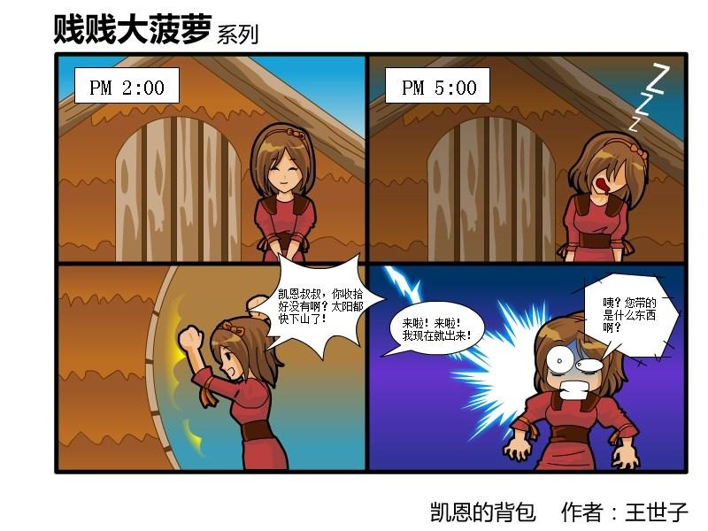 贱贱大漫画原创《暗黑3》漫画十六菠萝夜漫画母系图片