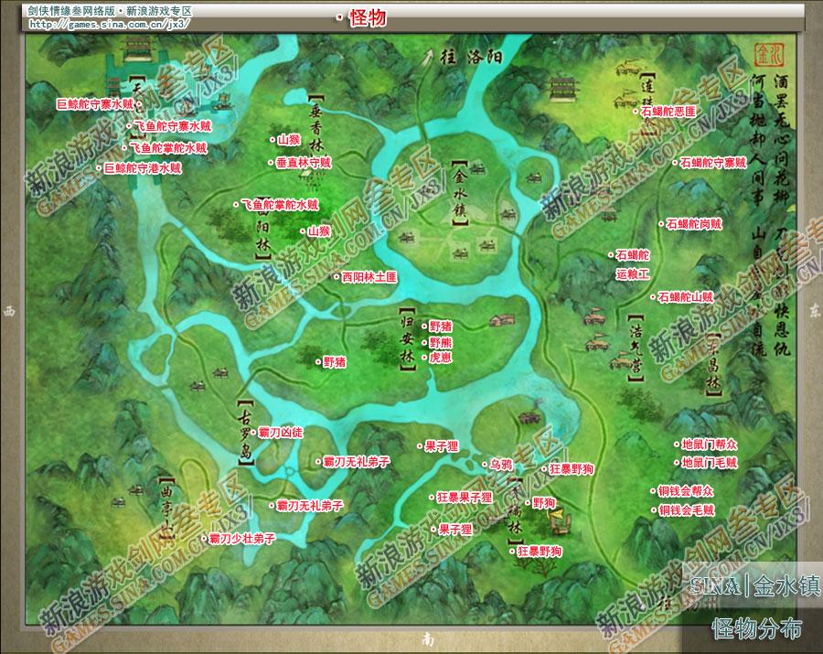 情缘3各区域怪物分布 金水镇