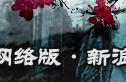 剑网3_新浪专区