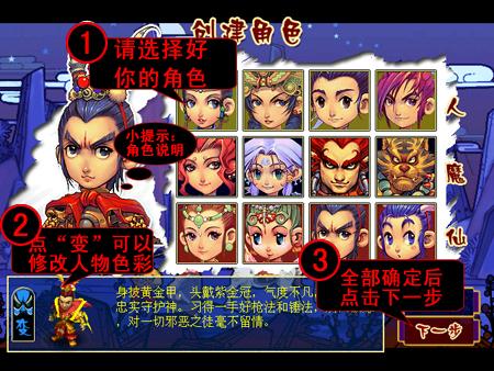 梦幻西游创建角色梦幻西游_官方网站合作专区_新浪图片