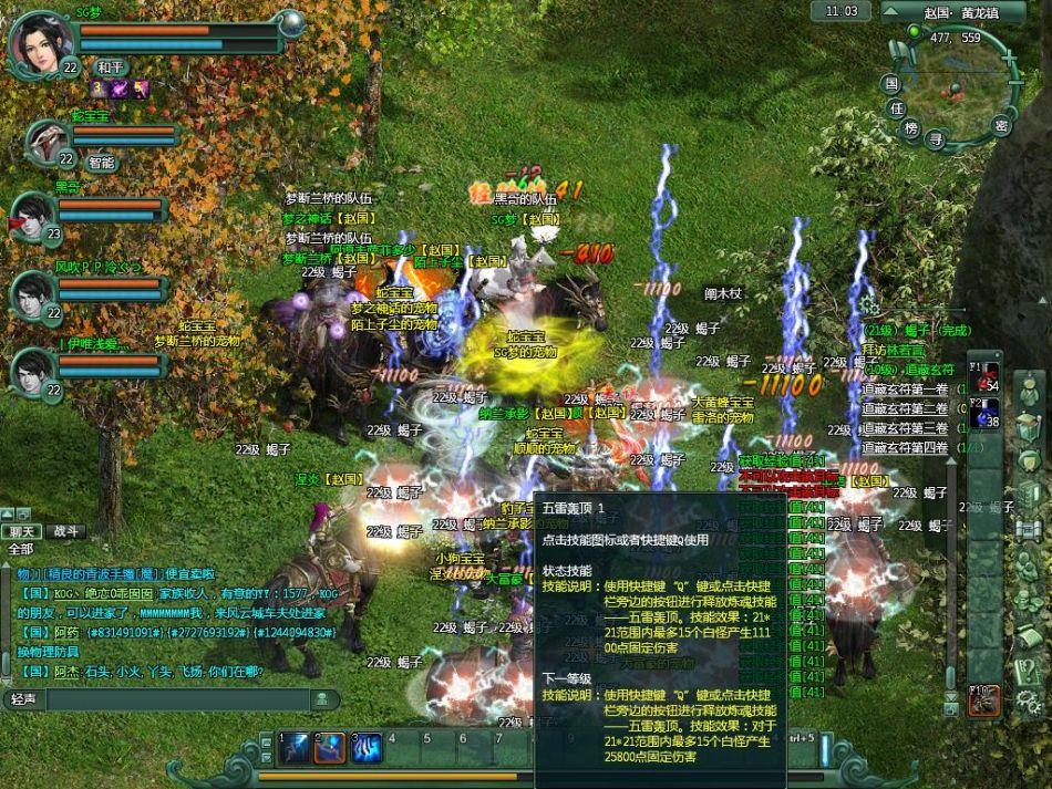 新浪中国网络游戏排行榜权威数据发布2011年第1期