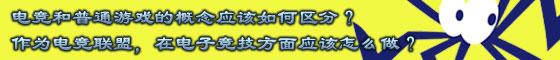 电竞和普通游戏的概念应该如何区分?台湾作为电竞联盟,在电子竞技方面应该怎么做?
