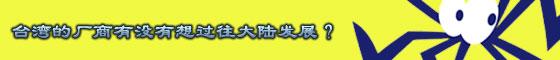 台湾的厂商有没有想过往大陆发展?