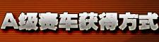 《QQ飞车》A级赛车获得方式大公开