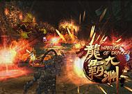 《龙霸九洲》游戏专区