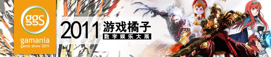 2011游戏橘子数字娱乐大展_台湾游戏网