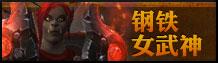魔兽世界德拉诺之王黑石铸造厂专题:钢铁女武神