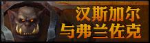 魔兽世界德拉诺之王黑石铸造厂专题:汉斯加尔与弗兰佐克