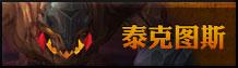 魔兽世界德拉诺之王血悬槌堡专题:泰克图斯