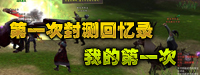 万王3视频