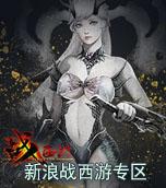 新浪战西游资讯专区