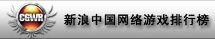 新浪中国网络游戏排行榜