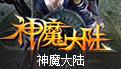 魔幻、国产、角色扮演类排行榜第一名:神魔大陆