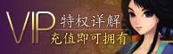 神仙道VIP特权解释