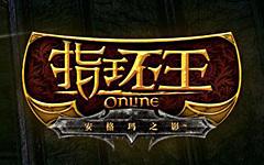 指环王Online