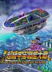 第三次超级宇宙战舰大战Online