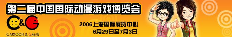 2006第二届中国国际动漫游戏博览会