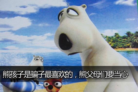 熊孩子用压岁钱买游戏币被骗2.5万元