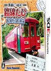 日本铁道路线 长良川铁道篇