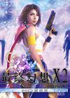 最终幻想10-2高清版