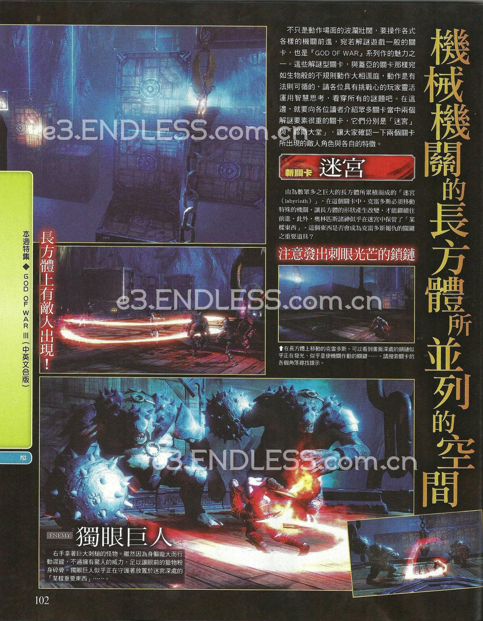 《战神3》中文杂志报道:新关卡迷宫和缪斯女神