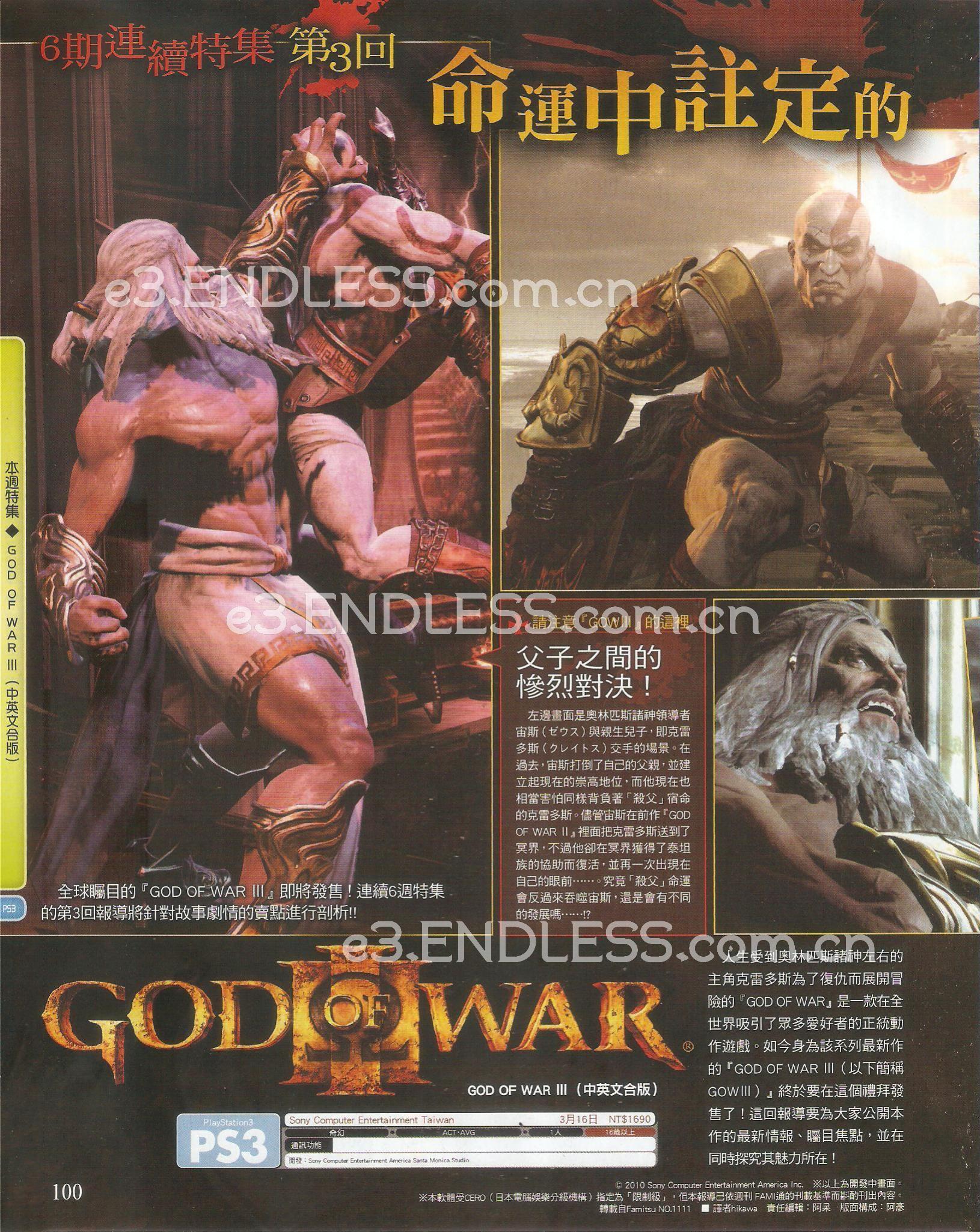 《战神3》中文特辑第三回:全登场人物关系解析等