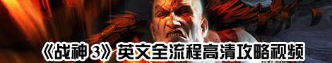 《战神3》英文全流程高清攻略视频