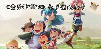 童梦Online
